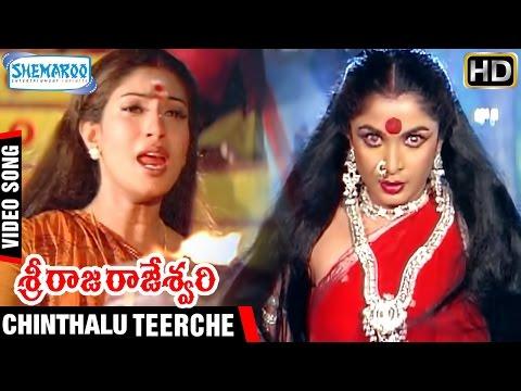 Sri Raja Rajeshwari Movie | Chinthalu Teerche Video Song | Ramya Krishna | Ramki | Shemaroo Telugu