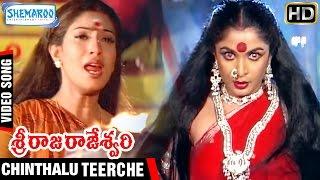Sri Raja Rajeshwari Movie   Chinthalu Teerche Video Song   Ramya Krishna   Ramki   Shemaroo Telugu