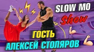 Slow mo show #7 Гость: АЛЕКСЕЙ СТОЛЯРОВ