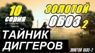 Сталкер ЗОЛОТОЙ ОБОЗ 2 - БАРМЕН и ВОЛКОДАВ - 10 серия