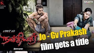 #Naachiyaar : Jo - Gv Prakash - Bala Movie Gets A Title