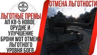 АП КВ-5 НОВОЕ ОРУДИЕ И УЛУЧШЕНИЕ БРОНИ WOT, ОТМЕНА ЛЬГОТНОГО УРОВНЯ БОЕВ У ТАНКОВ ВОТ World of Tanks