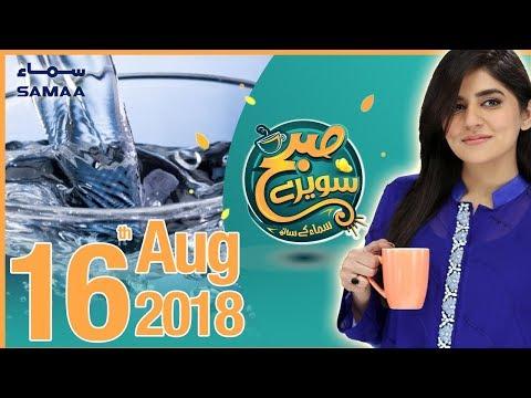 Aaj Ka Show Pani Ke Naam | Subh Saverey Samaa Kay Saath | SAMAA TV | Sanam Baloch | 16 Aug 2018