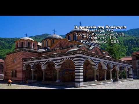 Βουλγαρία: Μοναστήρι του Ρίλα