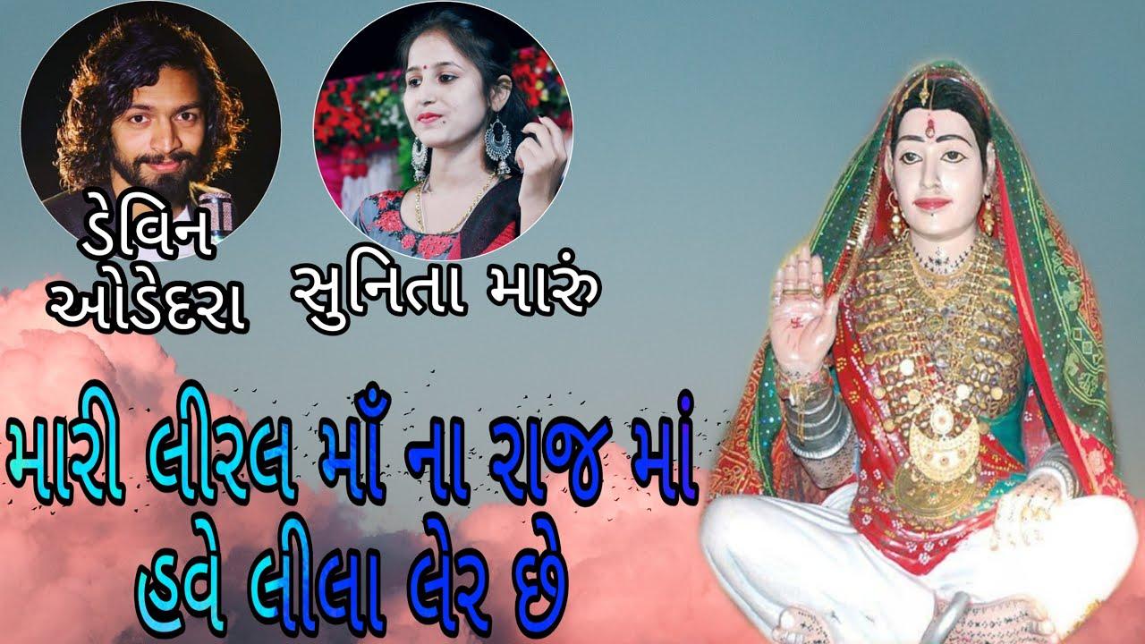 લીરલ તારા રાજ માં હવે લીલાલેર છે    Devin Odedra - Sunita Maru