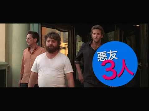 映画『ハングオーバー! 消えた花ムコと史上最悪の二日酔い』予告編