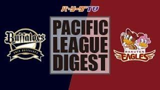 2017年8月13日  オリックス対楽天 試合ダイジェスト