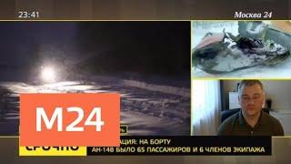 Смотреть видео Мог ли самолет Ан-148 упасть из-за неблагоприятных климатических условий - Москва 24 онлайн