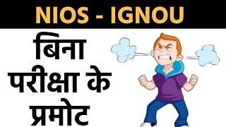 Promote without Examination - NIOS, IGNOU    Manish Verma LPA