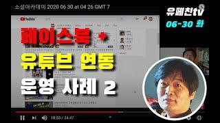 페이스북 유튜브 연동 사례 : 부산 문용호님과 서울 미…