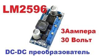 Тест DC регулятора LM2596 3А 30 Вольт