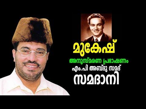 Mukesh Commemoration Speech by Samadani   Samadani Speech
