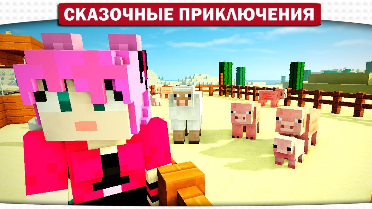 Крафтим живность, Ферма няшных животных. 06 - Сказочные приключения (Minecraft Let's Play)
