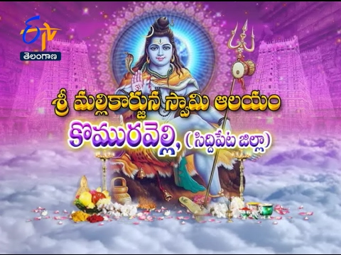 Sri Mallikarjuna Swamy Temple | Komuravelli | Siddipet |Teerthayatra | 6th February 2017 | ETV TS