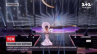 Новости тижня: почему возник спор из-за платья Ястремской на \