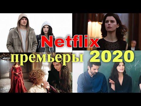 Премьеры турецких сериалов Нетфликс