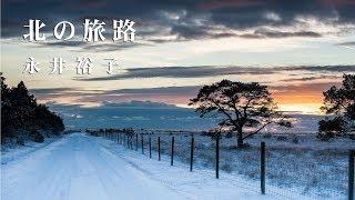 北の旅路 / 永井裕子 Cover:山口えい子