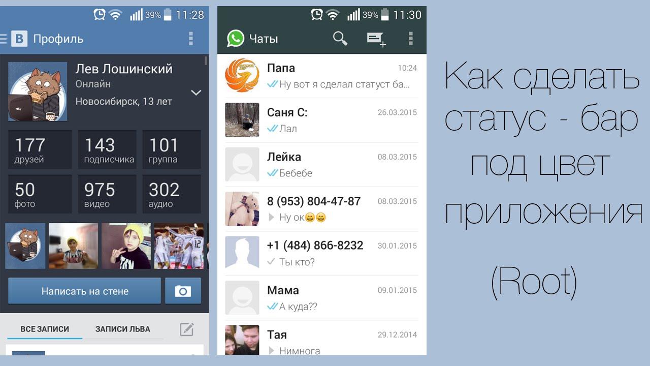 Как сделать статус бар прозрачным android фото 572