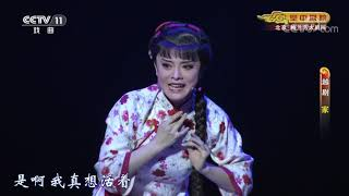 《CCTV空中剧院》 20191113 越剧《家》 2/2| CCTV戏曲