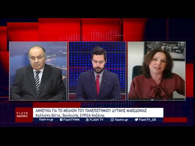 """""""Μεγάλη ανησυχία για το μέλλον του Πανεπιστημίου Δυτικής Μακεδονίας"""" (video)"""