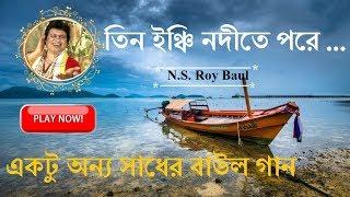 Tin Inchi Nodite Pore Sare Tin Hat Nouka Sesh | N.S. Roy Baul song | old baul songs | flok music