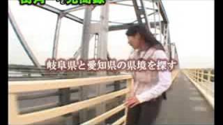 【街角見聞録】 濃尾大橋を歩く 1 [映像制作 映伝]
