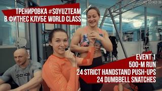 ВЛОГ #6 | Тренировка команды Soyuz в фитнес клубе World Class