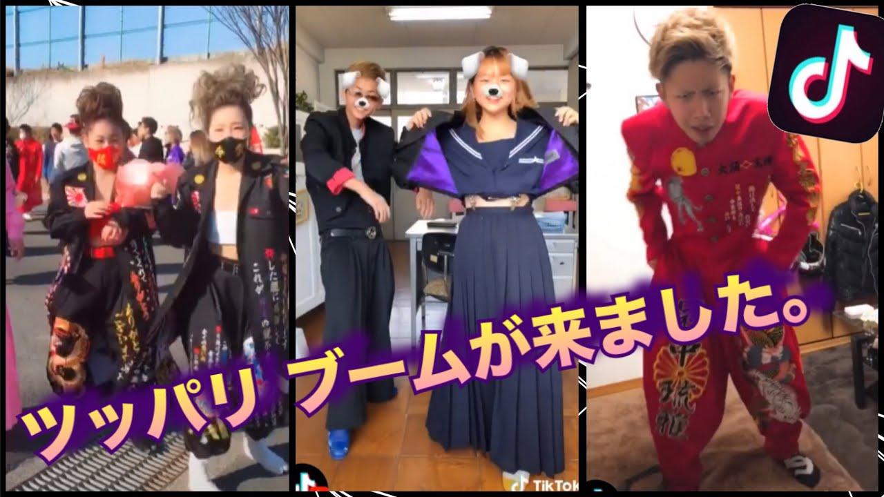 ツッパリブームがまた来てしまう!出来ないとやばい。 Japanese Highschool Punk Student uniform styles