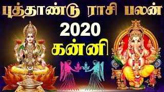 கன்னி ராசி ஆங்கில புத்தாண்டு பலன்கள் 2020 New year rasi palan 2020 in tamil ஜோதிடம் ஜாதகம்