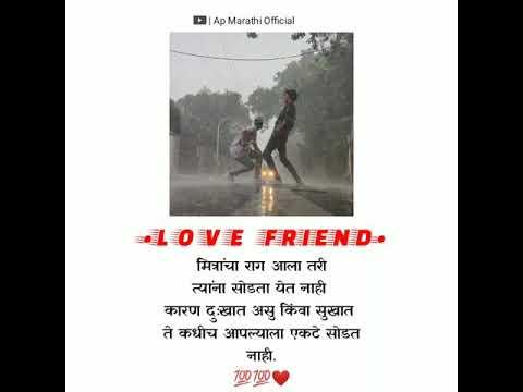 Friend Marathi Status Marathi Quotes Friend Love Status Love Sad Love Whatsapp Status Youtube ✓marathi friends status for friendship in marathi. youtube