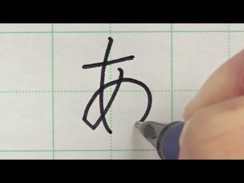 How To Read And Write Hiragana Alphabet | Learn Japanese For Beginners