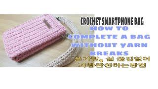 [Crochet 215]/crochet smartpho…