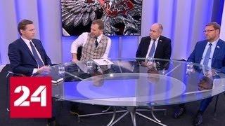 Гости сенатской программы обсудили актуальные вопросы открытой |  Смотреть Политику Новости