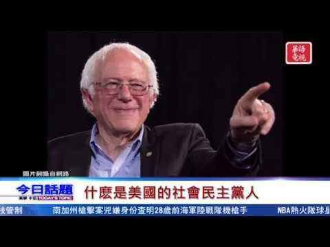 今日話題 - 什麽是美國的社會民主黨人 110918