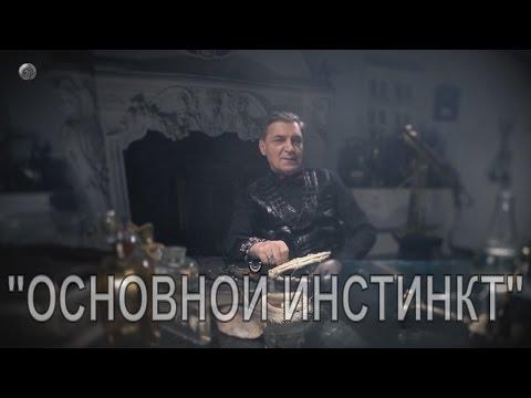 «Искусство лгать»: Александр Невзоров про «Основной инстинкт»