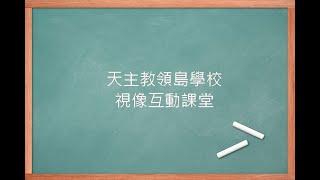 Publication Date: 2020-03-13 | Video Title: 視像互動課堂