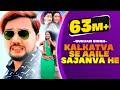 Gunjan Singh | कलकतवा से अईले सजनवा हे | Kalkatva Se Aaile Sajanva He | New Maghi Song 2020