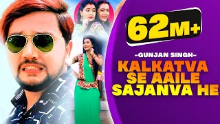 Gunjan Singh | कलकतवा से अईले सजनवा हे | Kalkatva Se Aaile Sajanva He | New Maghi Video Song 2020