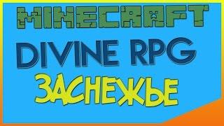Гайд/Обзор Divine rpg Minecraft 1.7.10 #1 (Заснежье)