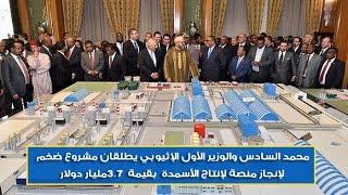 محمد السادس والوزير الأول الإثيوبي يطلقان مشروع ضخم لإنجاز منصة لإنتاج الأسمدة  بقيمة 3.7 مليار