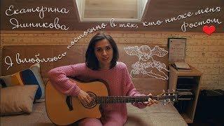 Екатерина Яшникова - Я влюбляюсь... (посвящается Эльдару Джарахову)