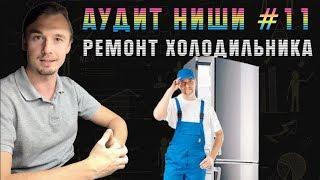 Аудит ніші #11 | Ремонт Холодильників | Розбір: Лендингов. Сайтів. Яндес Директ.