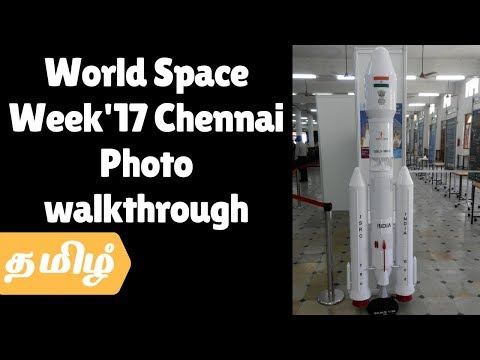 World Space Week 2017 Chennai | Photo walkthrough | Tamilup.in