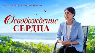 Христианские свидетельства видео 2020 «Освобождение сердца» Русская озвучка
