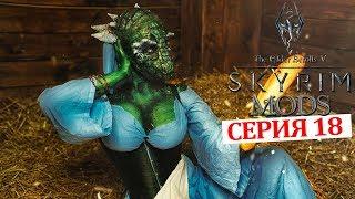 Фолкрит и похотливая аргонианская дева #18 | The Elder Scrolls V Skyrim Special Edition