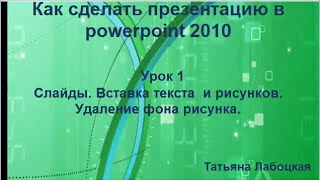 Программа для создания презентаций powerpoint 2010. Знакомство(Первые шаги в программе для презентаций powerpoint 2010. работа со слайдами, текстом, картинками, рисунками, сохра..., 2015-07-12T11:30:02.000Z)