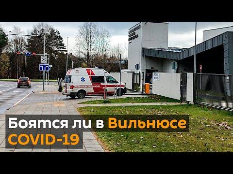Sputnik Литва узнал у жителей Вильнюса, боятся ли они COVID-19