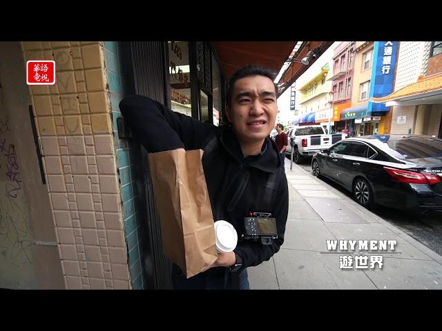 WHYMENT遊世界 三藩市 San Francisco 篇🇺🇸🌁 ep. 6 (上)