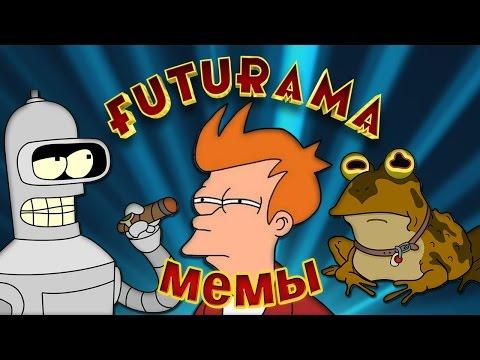 Футурама Futurama 2 сезон смотреть онлайн мультфильм
