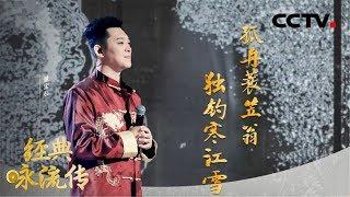 《经典咏流传》第三季 20200127| CCTV